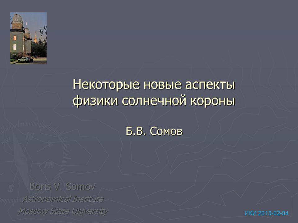 Некоторые новые аспекты физики солнечной короны Б.В.