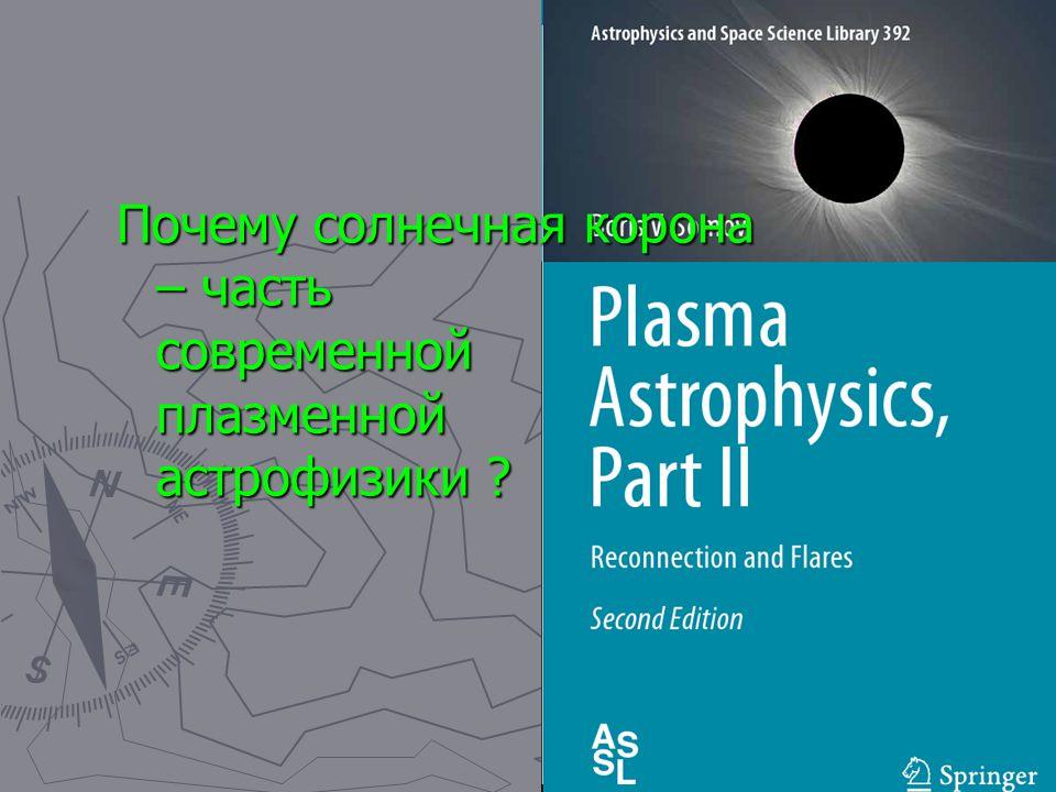 Почему солнечная корона – часть современной плазменной астрофизики ?