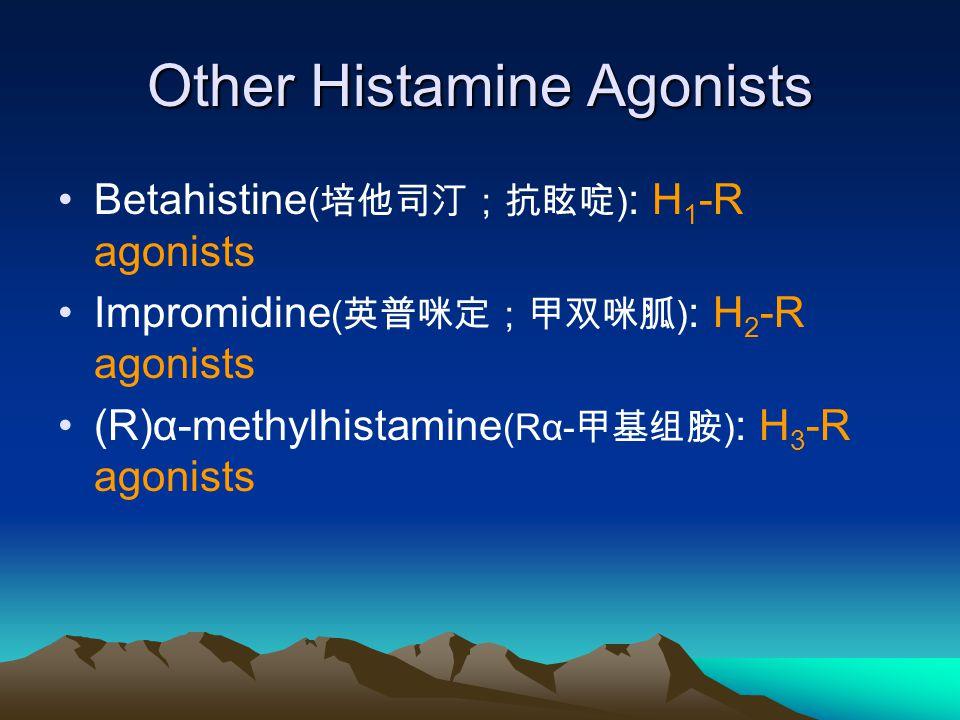 Other Histamine Agonists Betahistine ( 培他司汀;抗眩啶 ) : H 1 -R agonists Impromidine ( 英普咪定;甲双咪胍 ) : H 2 -R agonists (R)α-methylhistamine (Rα- 甲基组胺 ) : H 3 -R agonists
