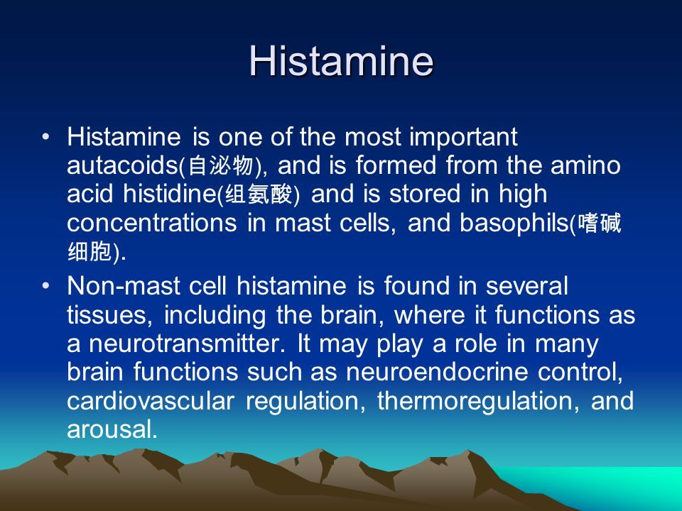 Histamine Histamine is one of the most important autacoids ( 自泌物 ), and is formed from the amino acid histidine ( 组氨酸 ) and is stored in high concentr