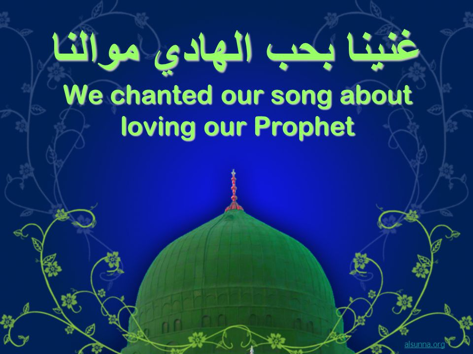 غنينا بحب الهادي موالنا We chanted our song about loving our Prophet