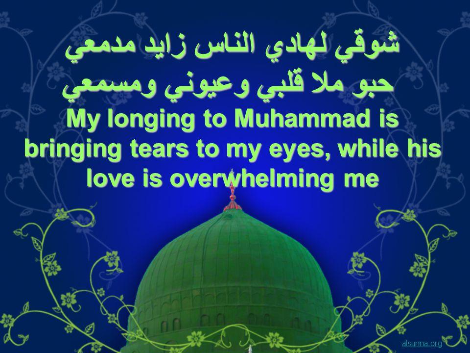 شوقي لهادي الناس زايد مدمعي حبو ملا قلبي وعيوني ومسمعي My longing to Muhammad is bringing tears to my eyes, while his love is overwhelming me alsunna.