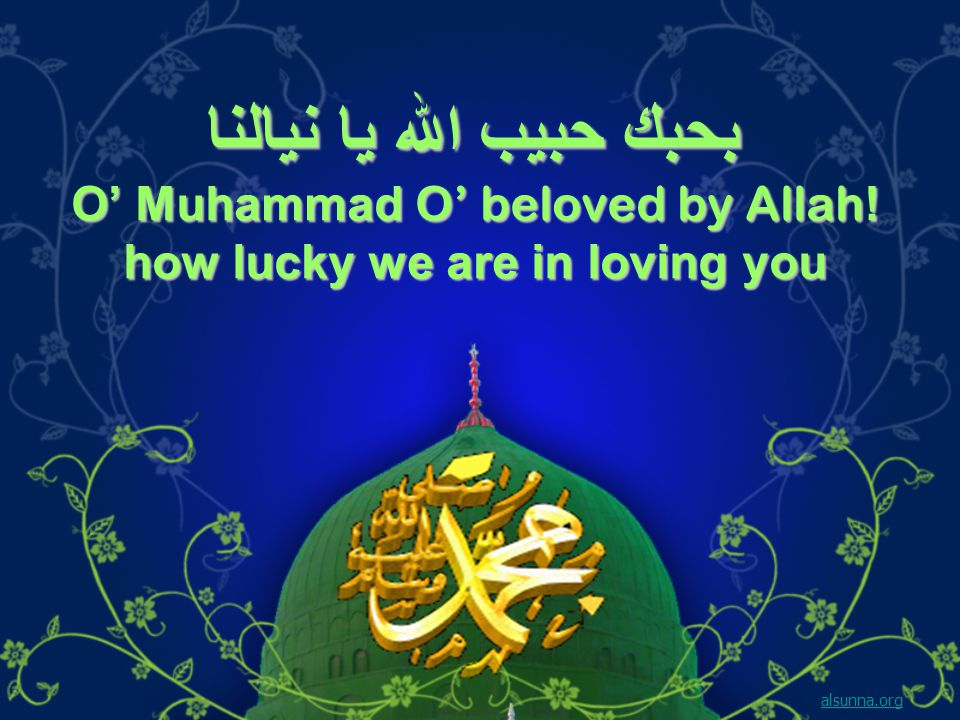 alsunna.orgبحبك حبيب الله يا نيالنا O' Muhammad O' beloved by Allah! how lucky we are in loving you