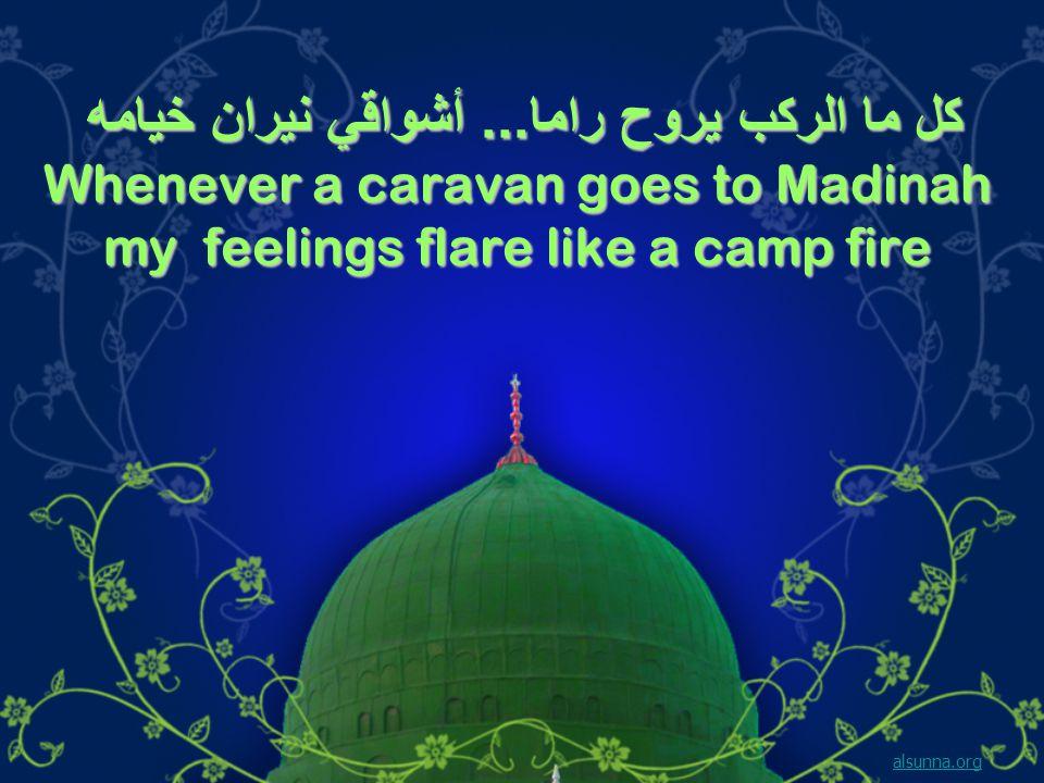 كل ما الركب يروح راما... أشواقي نيران خيامه Whenever a caravan goes to Madinah my feelings flare like a camp fire alsunna.org