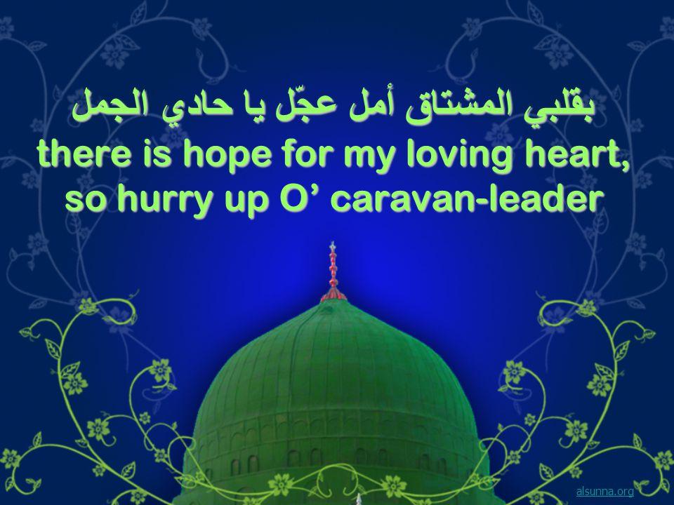 شوقي لهادي الناس زايد مدمعي حبو ملا قلبي وعيوني ومسمعي My longing to Muhammad is bringing tears to my eyes, while his love is overwhelming me alsunna.org