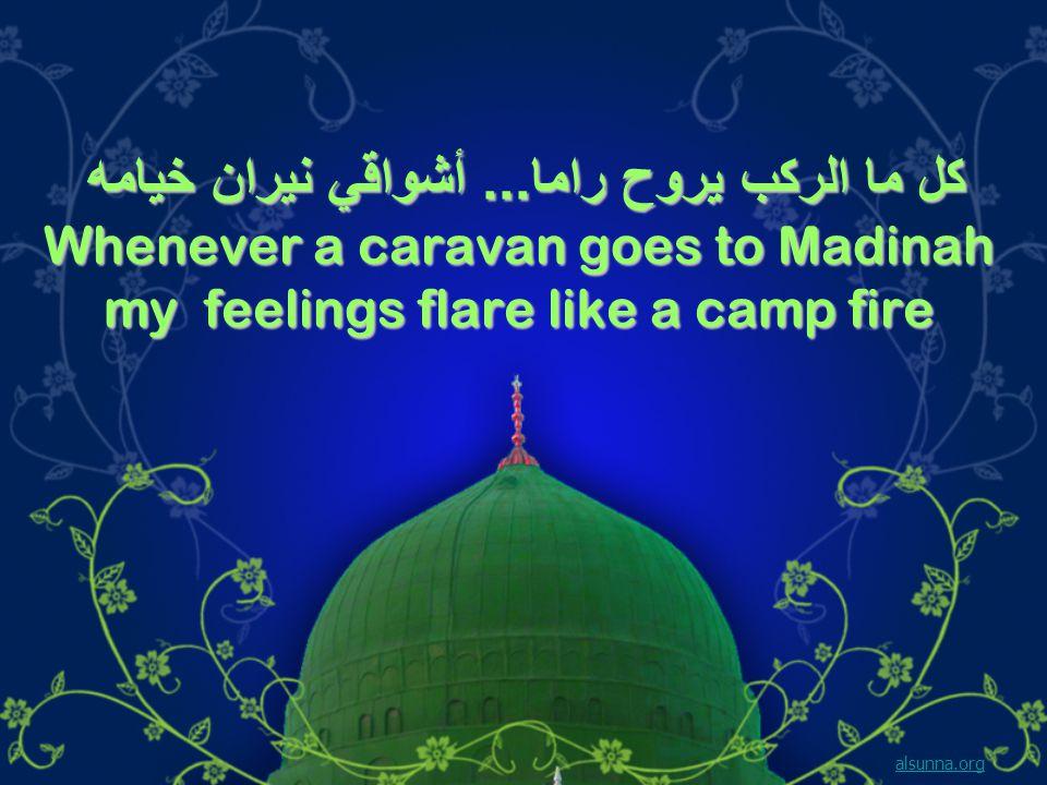 كل ما الركب يروح راما... أشواقي نيران خيامه Whenever a caravan goes to Madinah my feelings flare like a camp fire