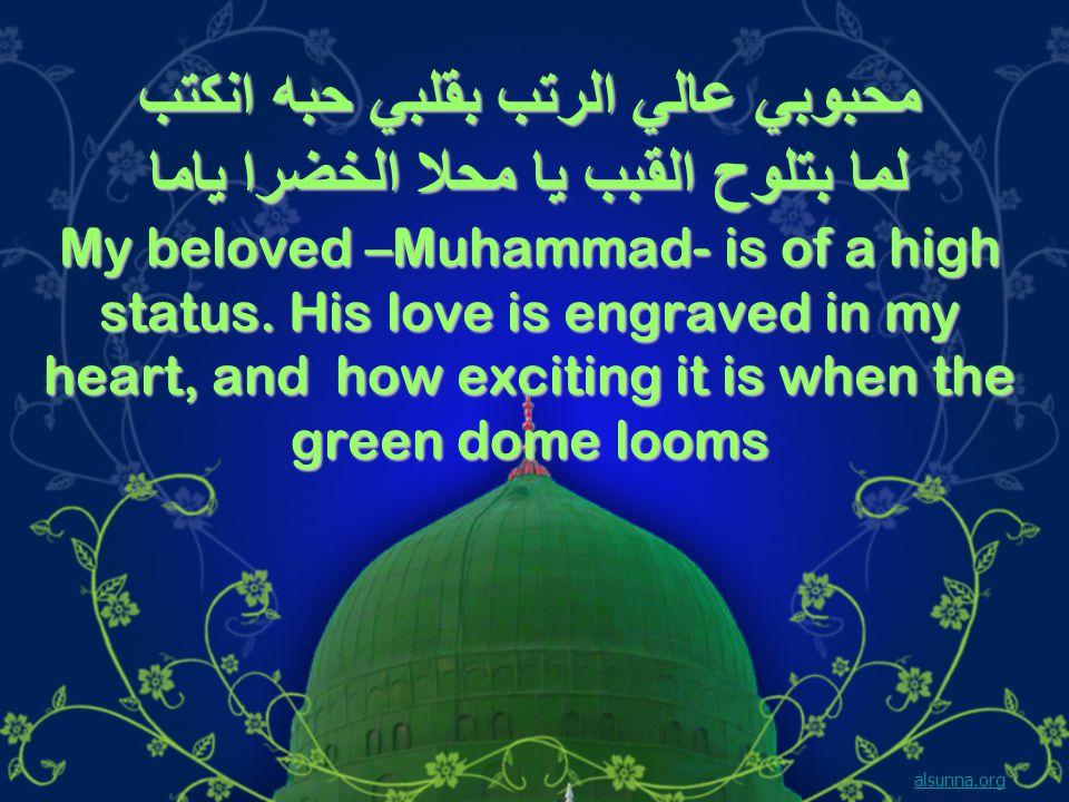 محبوبي عالي الرتب بقلبي حبه انكتب لما بتلوح القبب يا محلا الخضرا ياما My beloved –Muhammad- is of a high status. His love is engraved in my heart, and