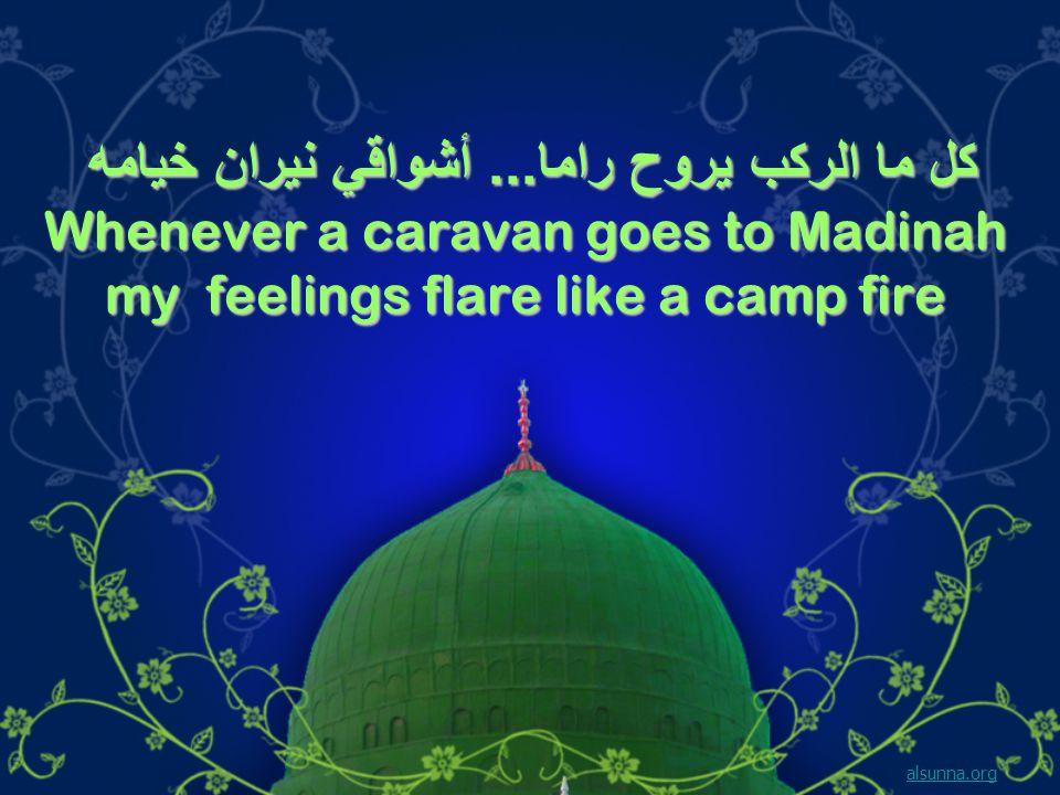 غنينا بحب الهادي موالنا We chanted our song about loving our Prophet alsunna.org