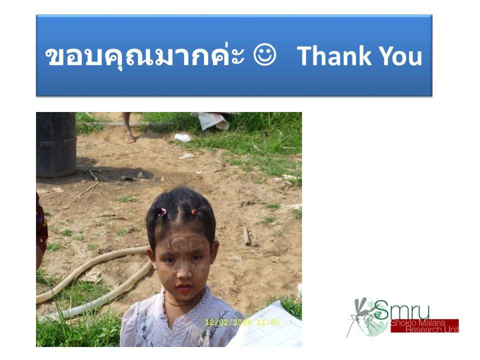 ขอบคุณมากค่ะ Thank You