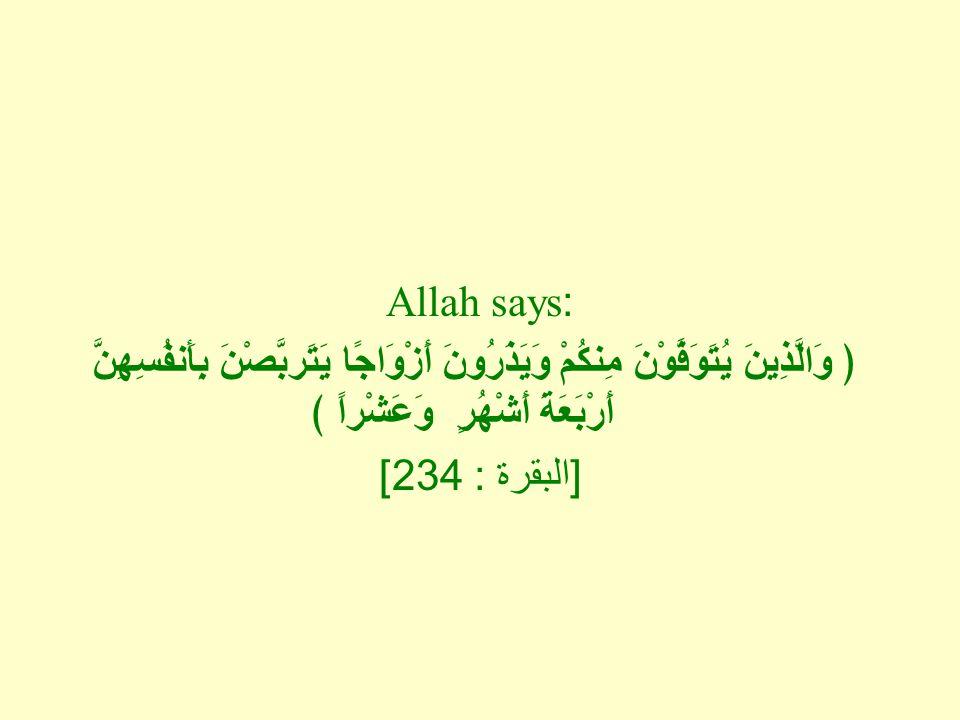 Allah says: ﴿ وَالَّذِينَ يُتَوَفَّوْنَ مِنكُمْ وَيَذَرُونَ أَزْوَاجًا يَتَربَّصْنَ بِأَنفُسِهِنَّ أَرْبَعَةَ أَشْهُرٍ وَعَشْراً ﴾ [ البقرة : 234]
