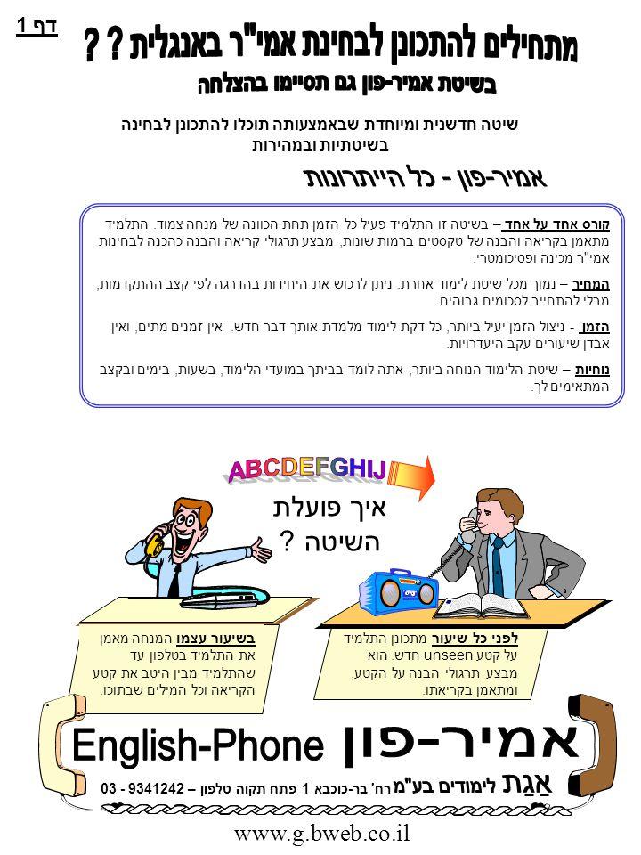 התנסות והרשמה מכיוון ושיטת אמיר-פון שונה מכל הדרכים המקובלות ללמוד אנגלית, אנו נוהגים לבצע שיעור מקוצר לניסיון בטלפון.