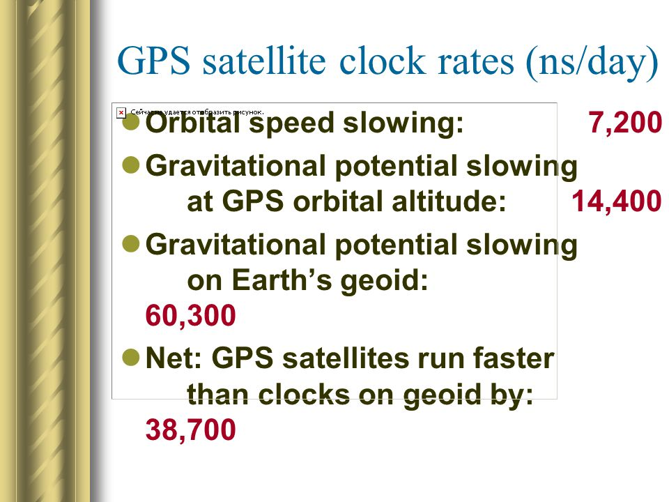 What affects clock rates? SR: motion slows clocks by the factor (typically < 10 -8 ) GR: gravitational potential slows clocks by the factor (typically