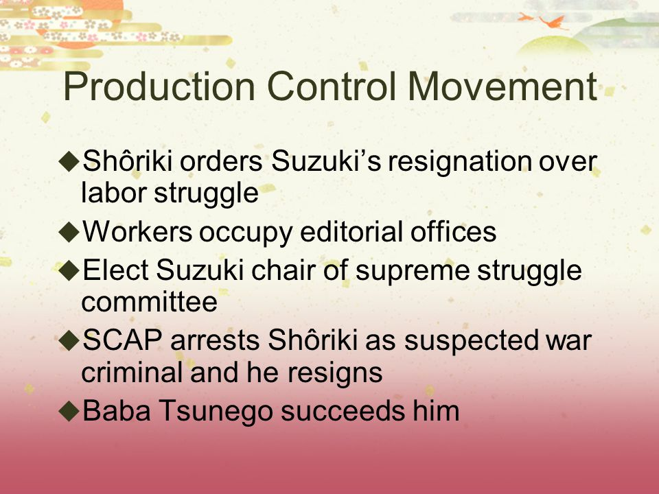 Production Control Movement  Shôriki orders Suzuki's resignation over labor struggle  Workers occupy editorial offices  Elect Suzuki chair of supreme struggle committee  SCAP arrests Shôriki as suspected war criminal and he resigns  Baba Tsunego succeeds him