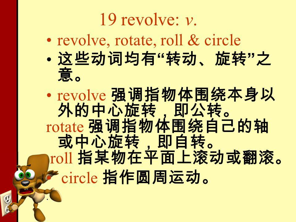 19 revolve: v.