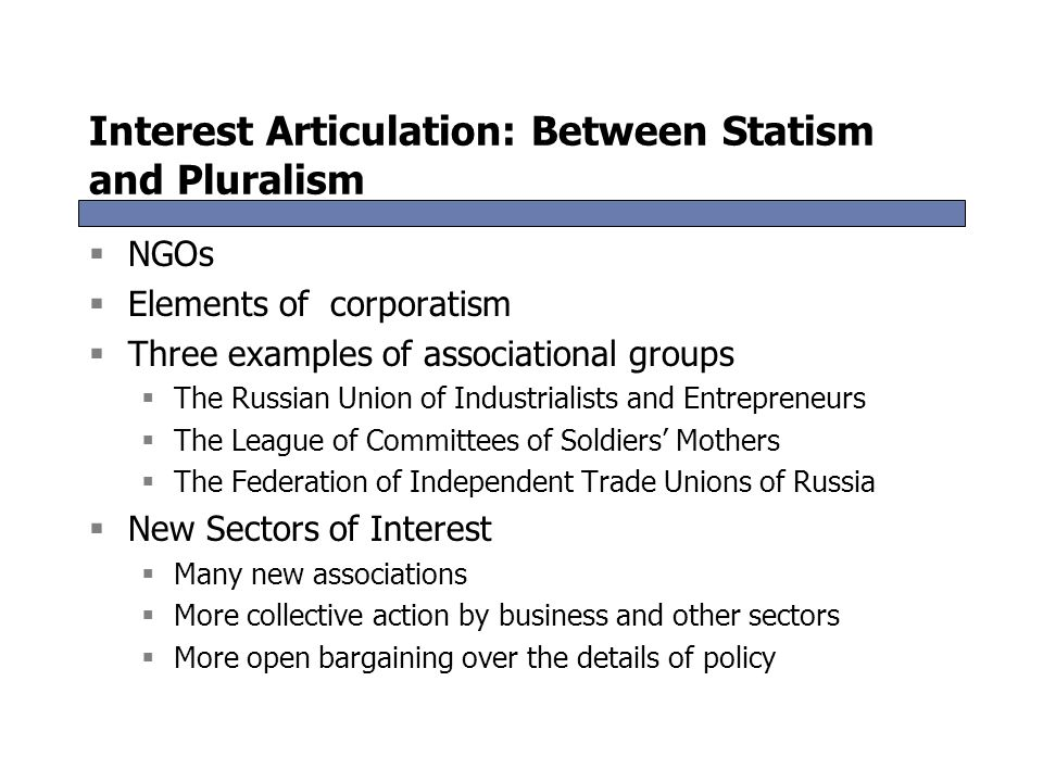 Interest Articulation: Between Statism and Pluralism  NGOs  Elements of corporatism  Three examples of associational groups  The Russian Union of