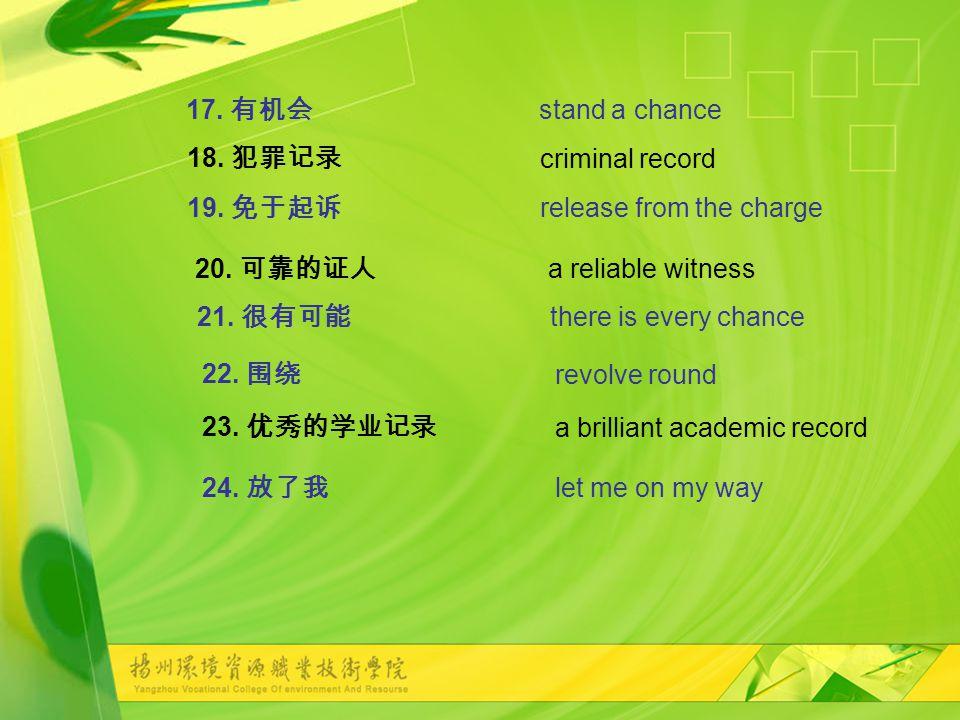 17. 有机会 18. 犯罪记录 19. 免于起诉 21. 很有可能 22. 围绕 23.