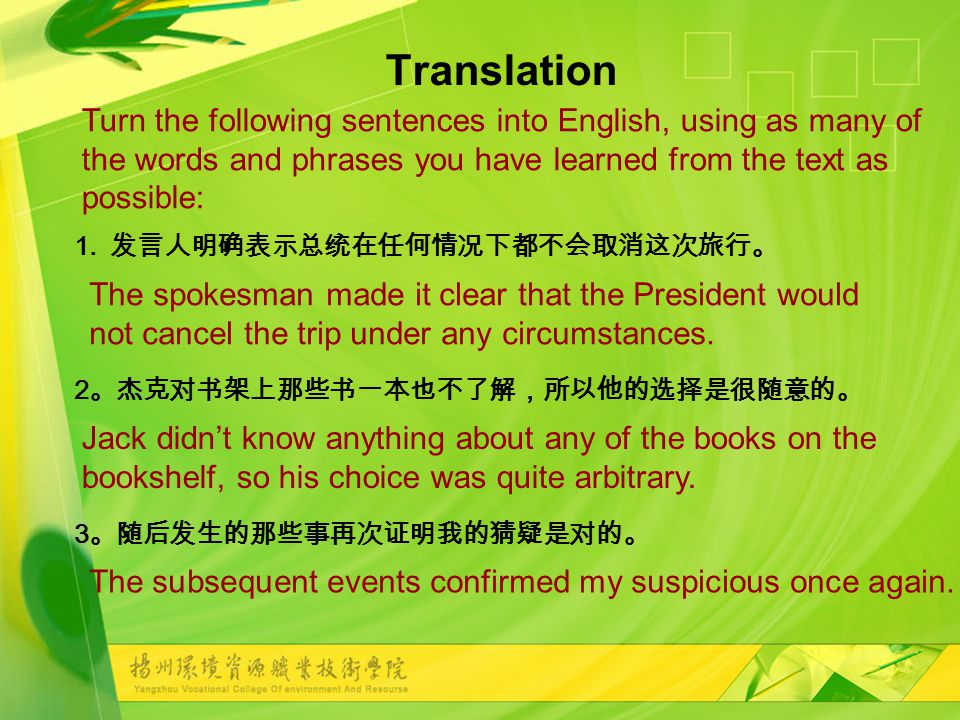Translation Turn the following sentences into English, using as many of the words and phrases you have learned from the text as possible: 1.