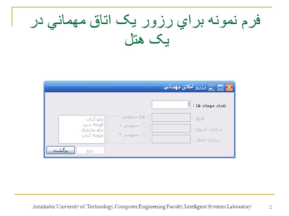 Amirkabir University of Technology, Computer Engineering Faculty, Intelligent Systems Laboratory 2 فرم نمونه براي رزور يک اتاق مهماني در يک هتل