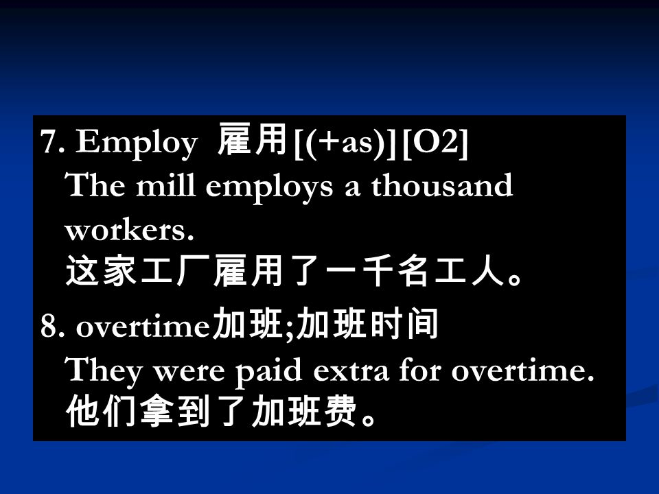 7. Employ 雇用 [(+as)][O2] The mill employs a thousand workers.