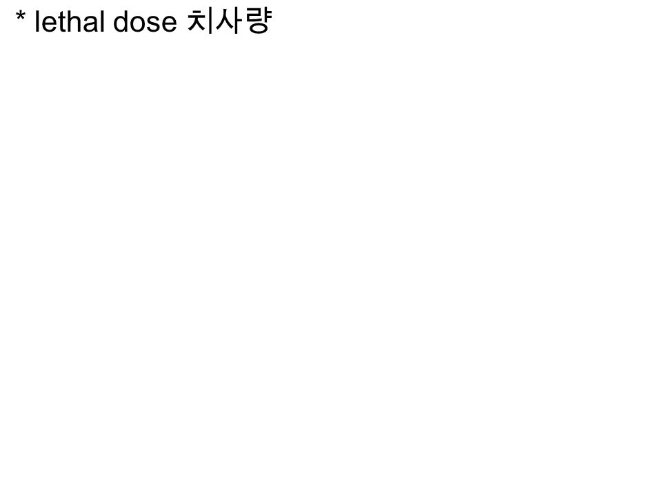 * lethal dose 치사량