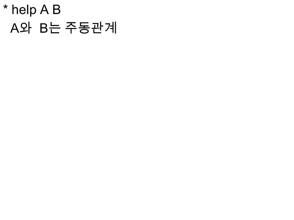 * help A B A 와 B 는 주동관계