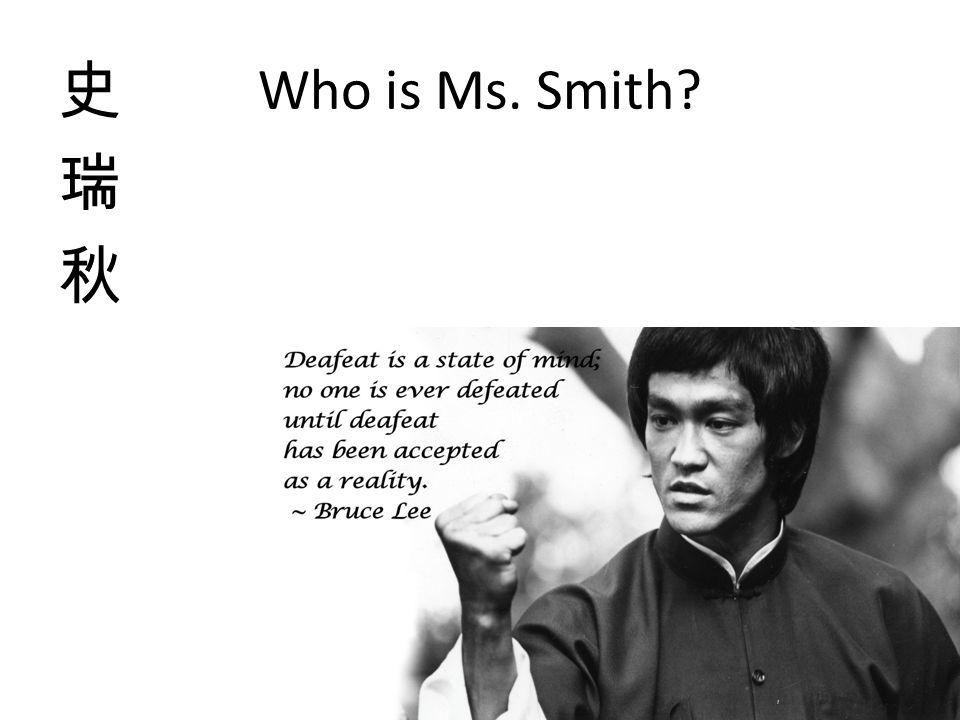 Who is Ms. Smith 史瑞秋史瑞秋