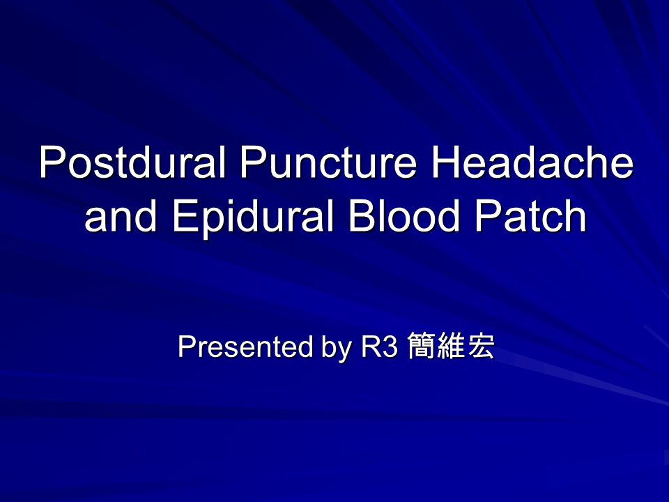 Postdural Puncture Headache (I) Any breach of the dural may result in a postdural puncture headache (PDPH) –Diagnostic or therapeutic lumbar puncture –Myelography –spinal anesthesia –epidural wet tap