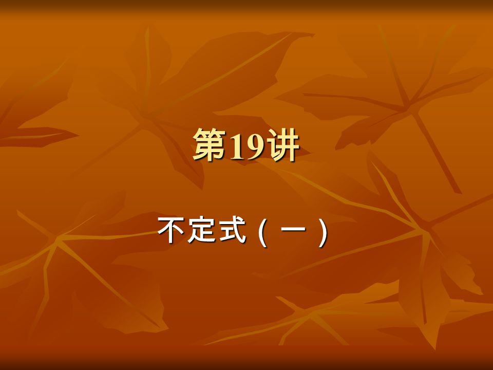 第 19 讲 不定式(一)