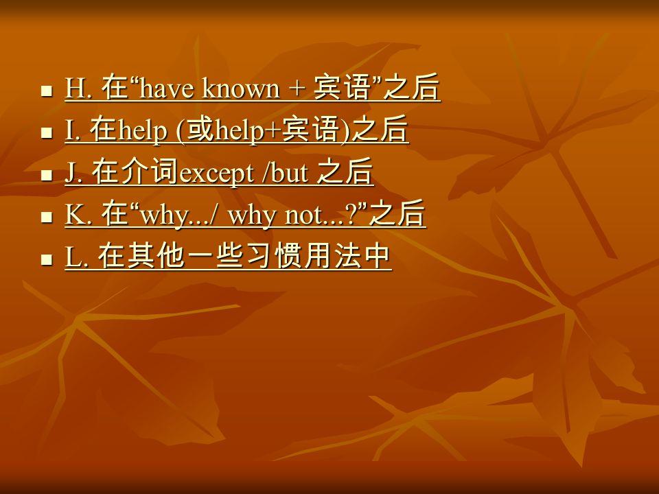 H. 在 have known + 宾语 之后 H. 在 have known + 宾语 之后 H.