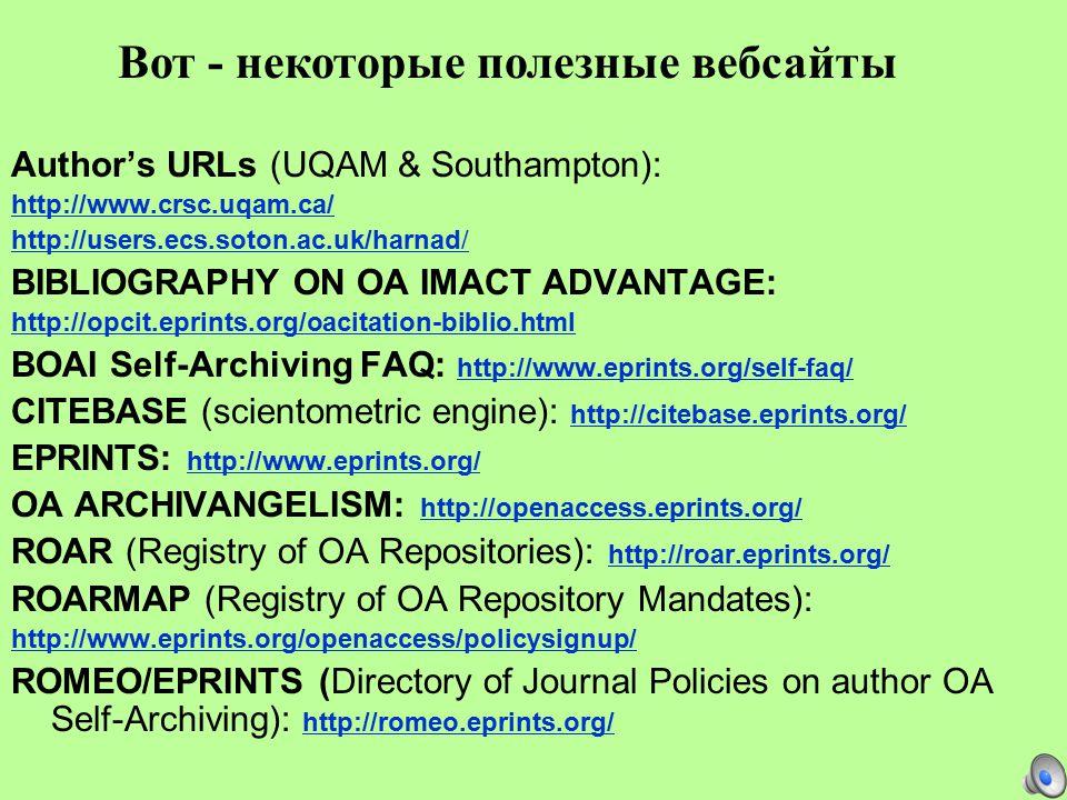 Author's URLs (UQAM & Southampton): http://www.crsc.uqam.ca/ http://users.ecs.soton.ac.uk/harnad/ BIBLIOGRAPHY ON OA IMACT ADVANTAGE: http://opcit.epr