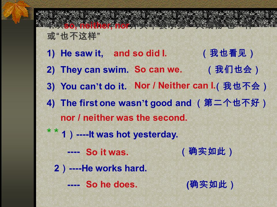 3. 副词 only 及其修饰的状语放在句首时 Only then did I realize the importance of English.