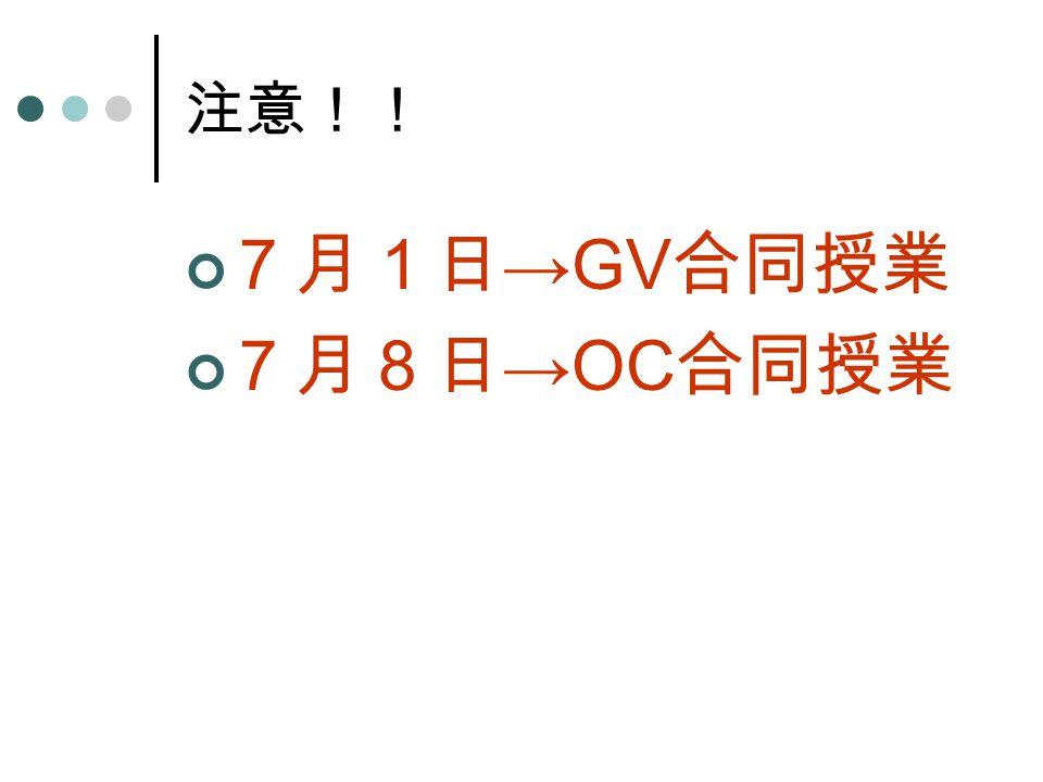 注意!! 7月1日 →GV 合同授業 7月8日 →OC 合同授業