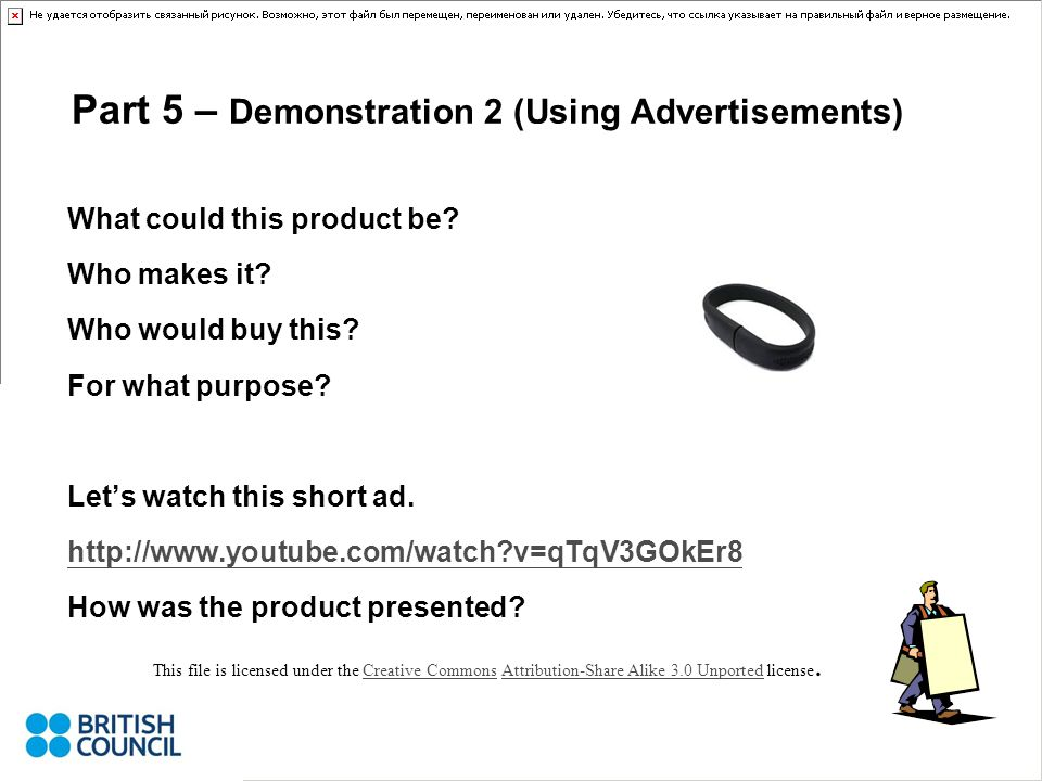 Part 5 – Demonstration 2 (Using Advertisements) What could this product be.