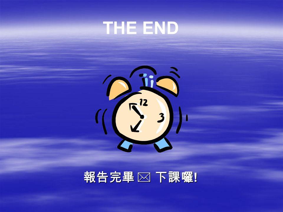 THE END 報告完畢  下課囉 !