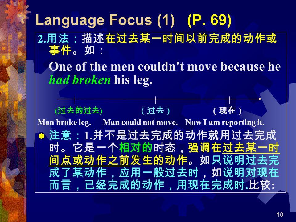10 Language Focus (1) (P. 69) 2.