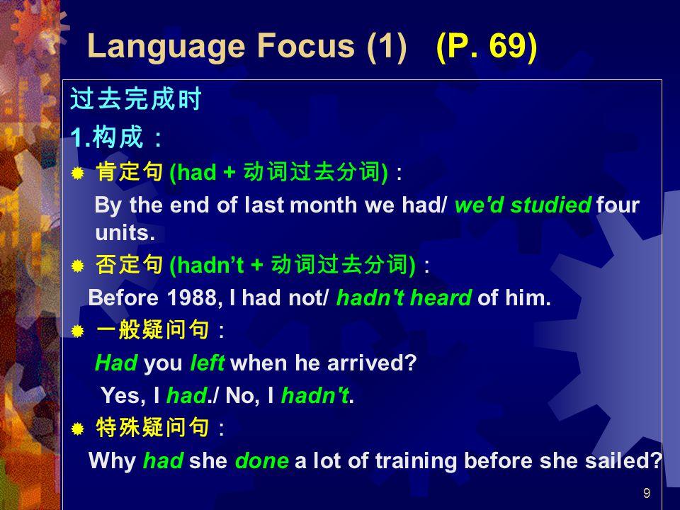 9 Language Focus (1) (P. 69) 过去完成时 1.