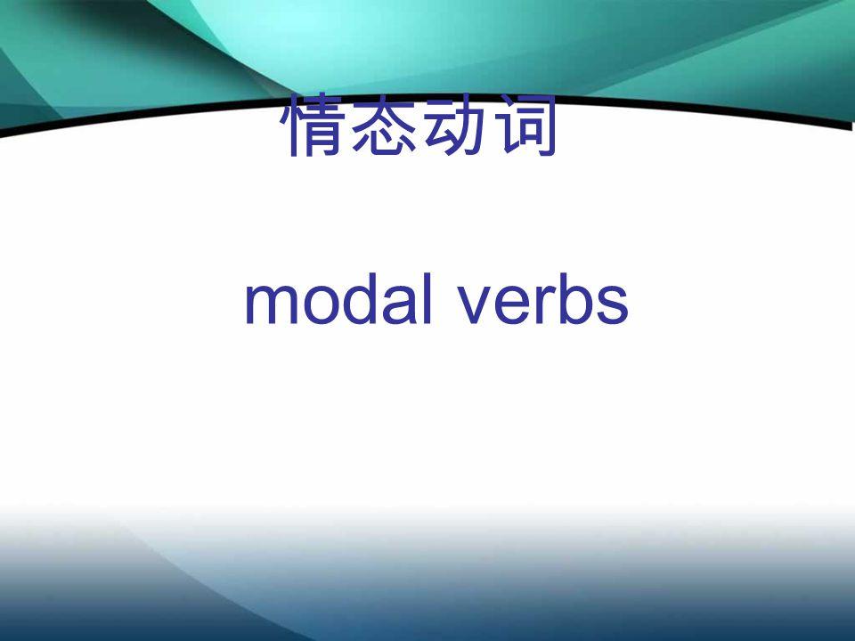 情态动词 modal verbs