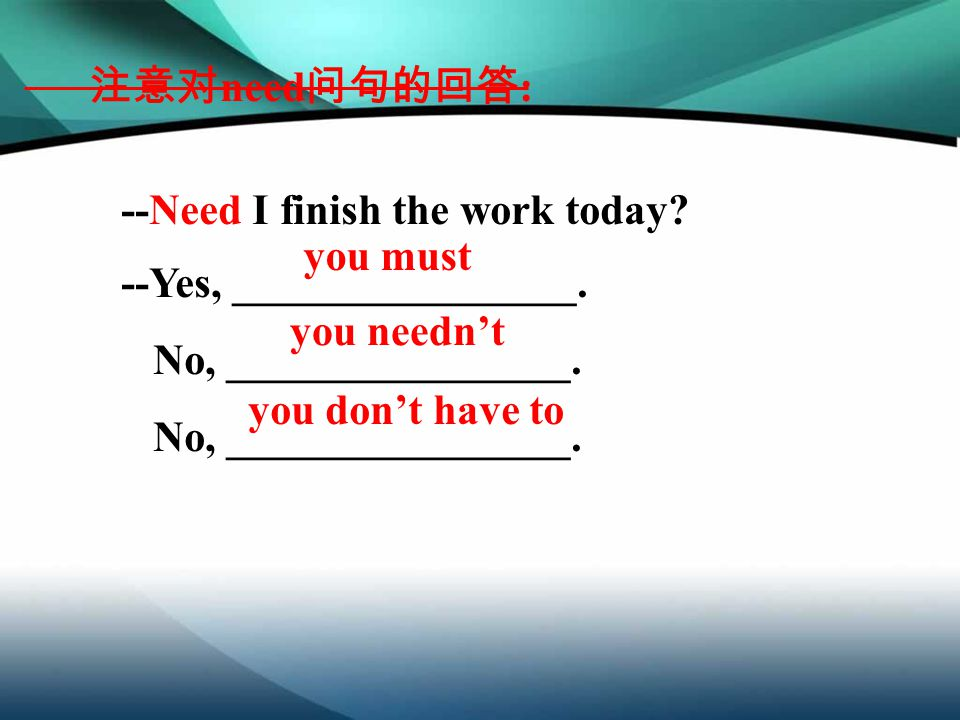 4.情态动词短语的使用 : would like to do… would rather do… would rather + 从句 would prefer to do...
