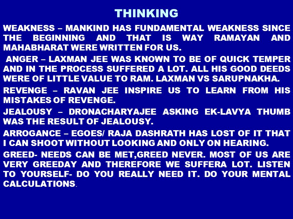 THINKING WEAKNESS – MANKIND HAS FUNDAMENTAL WEAKNESS SINCE THE BEGINNING AND THAT IS WAY RAMAYAN AND MAHABHARAT WERE WRITTEN FOR US. ANGER – LAXMAN JE