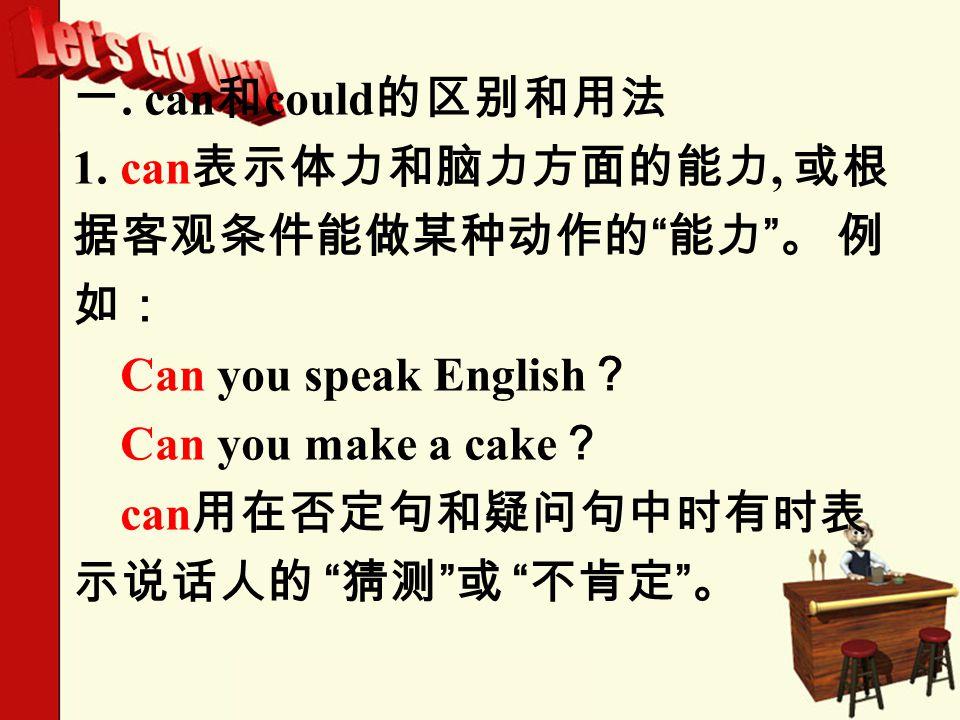一. can 和 could 的区别和用法 1.