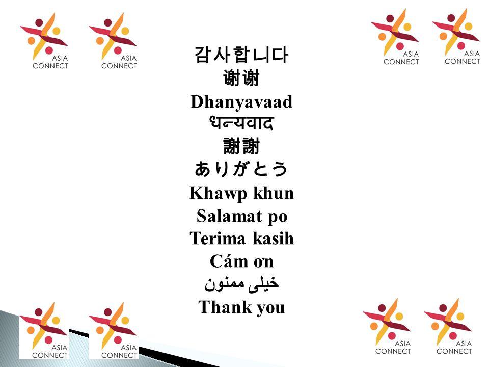감사합니다 谢谢 Dhanyavaad धन्यवाद 謝謝 ありがとう Khawp khun Salamat po Terima kasih Cám ơn خیلی ممنون Thank you