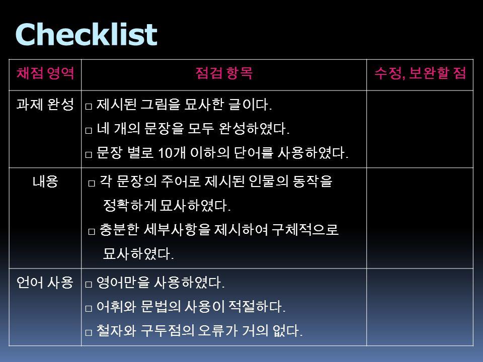 Checklist 채점 영역점검 항목수정, 보완할 점 과제 완성 □ 제시된 그림을 묘사한 글이다.