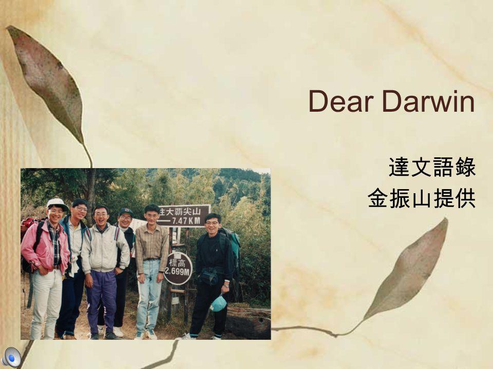 Dear Darwin 達文語錄 金振山提供