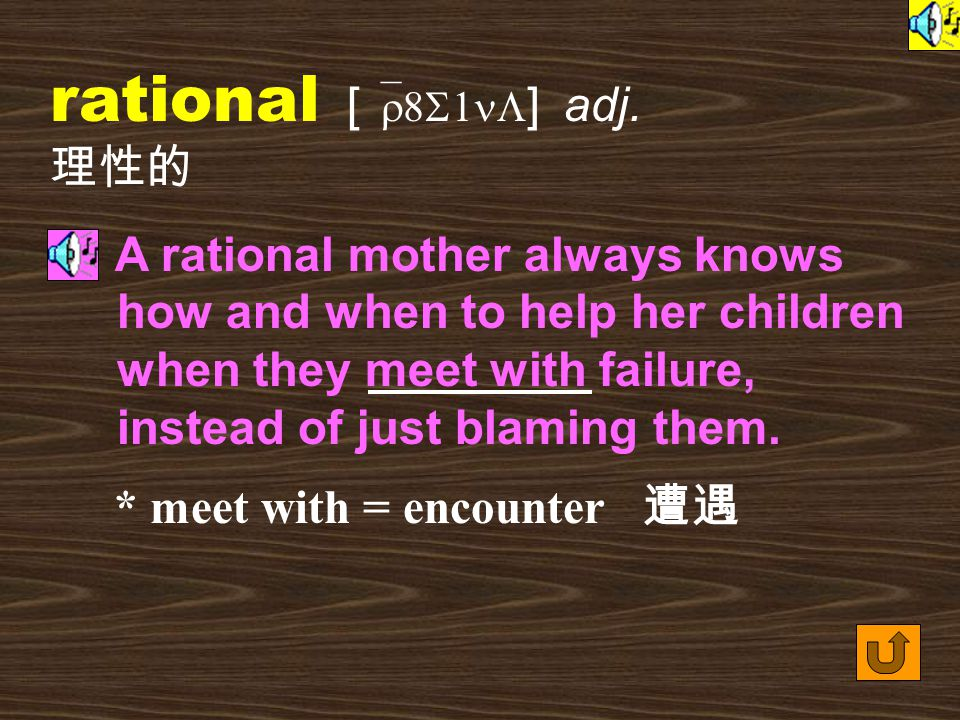 Words for Production 11. irrational [ I`r8S1nL ] adj.