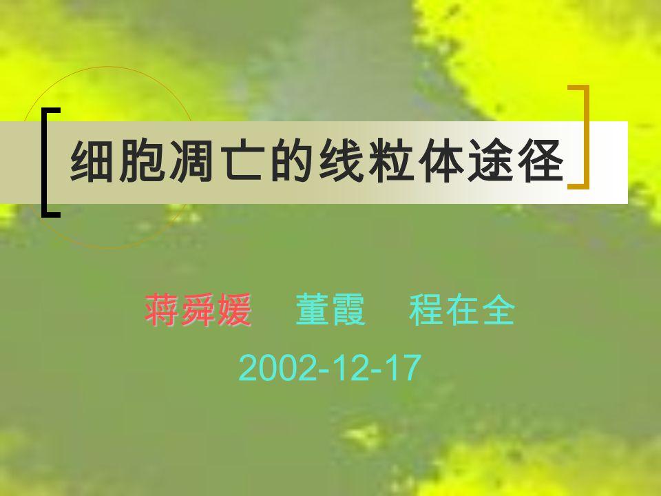 细胞凋亡的线粒体途径 蒋舜媛 蒋舜媛 董霞 程在全 2002-12-17