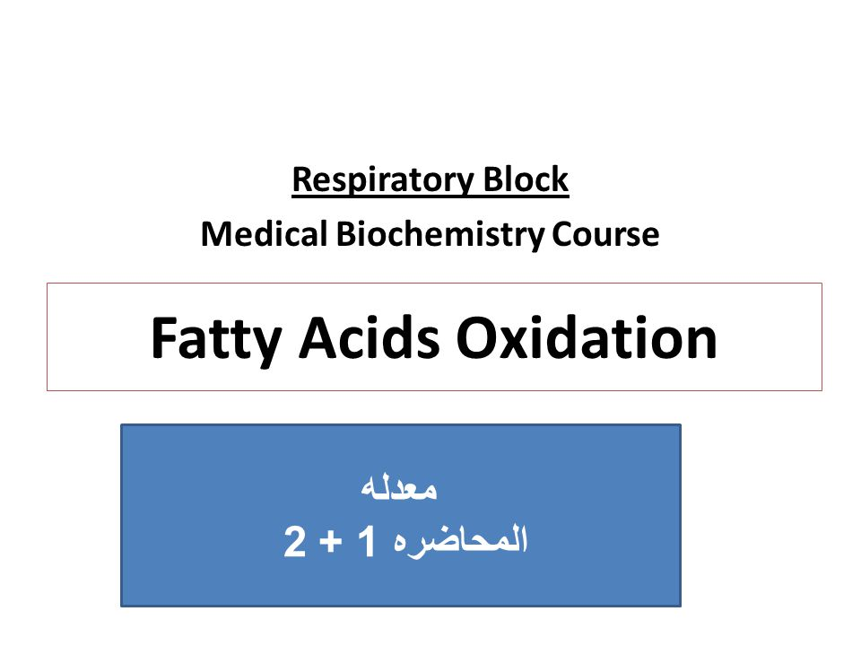 Fatty Acids Oxidation Respiratory Block Medical Biochemistry Course معدله المحاضره 1 + 2