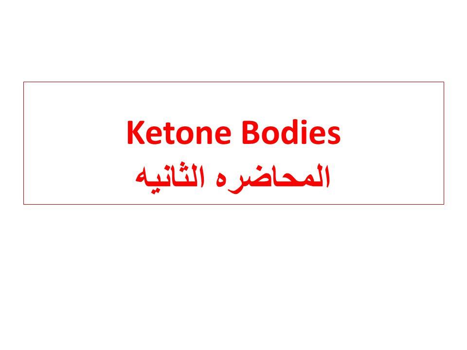 Ketone Bodies المحاضره الثانيه