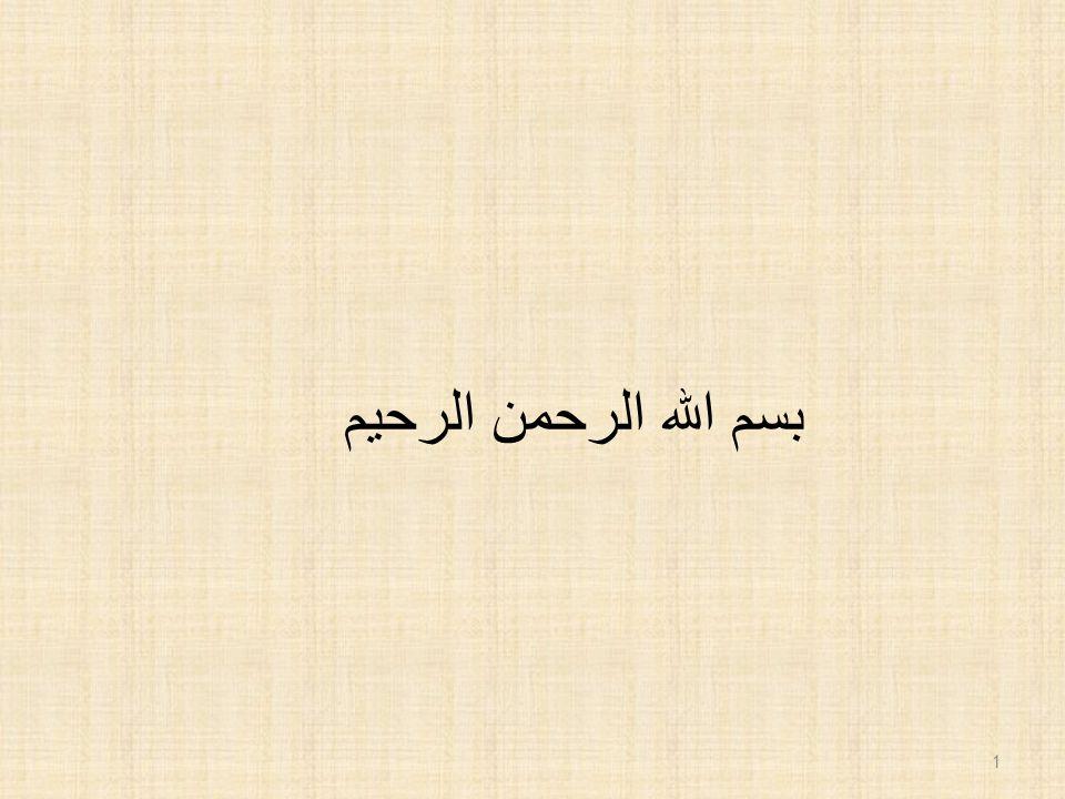 1 بسم الله الرحمن الرحيم