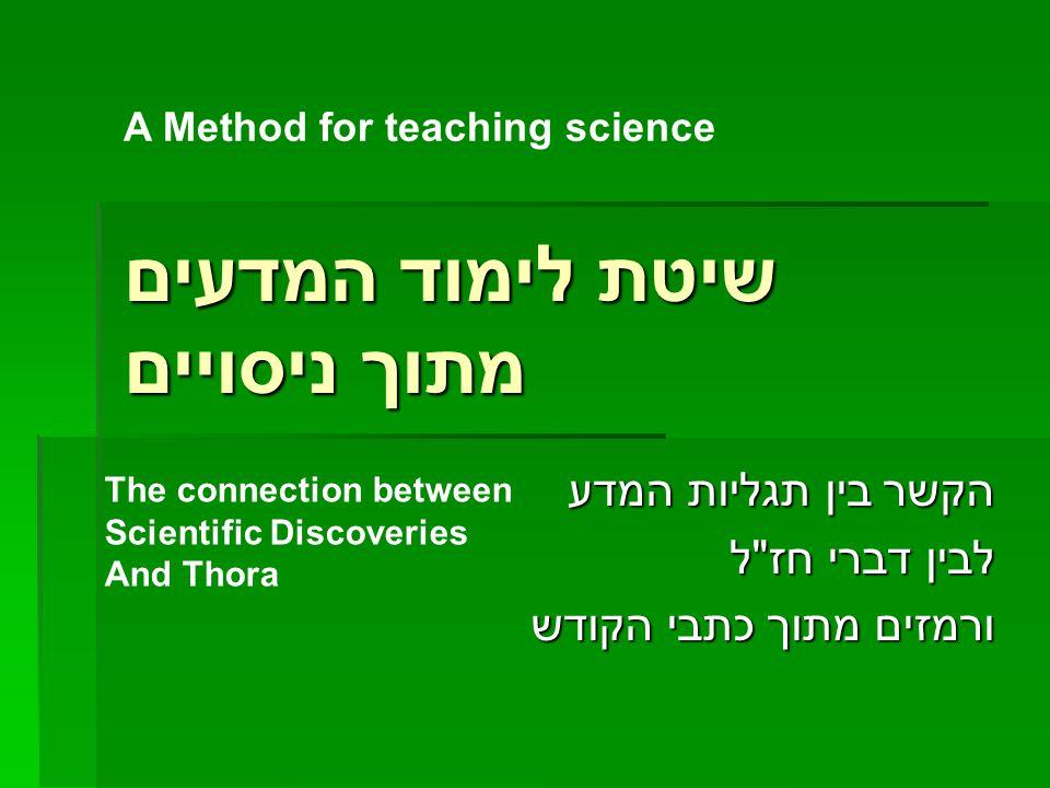 שיטת לימוד המדעים מתוך ניסויים הקשר בין תגליות המדע לבין דברי חז