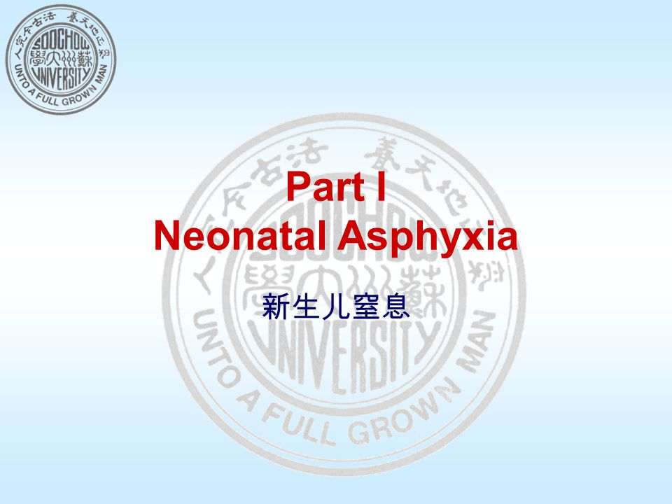 Aim & Claim Understand the assessment & care of normal birth Familiar with the pathogenesis of birth asphyxia Hold of Apgar score & ABCDE resuscitation Familiar with the complication of severe asphyxia